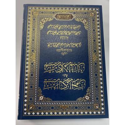 coran with tafsir inside big size (arabic)