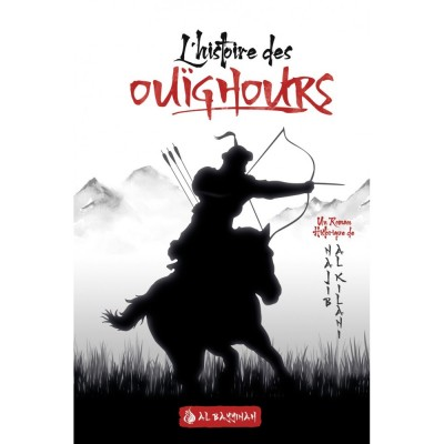 L'histoire-des-ouighours-layali-turkistan-najib-al-kilani-al-bayyinah