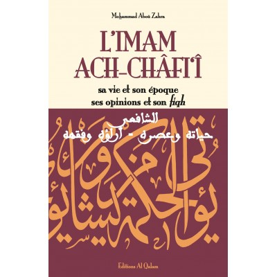 L'imam-ach-chafii-sont-fiqh-sont-histoire