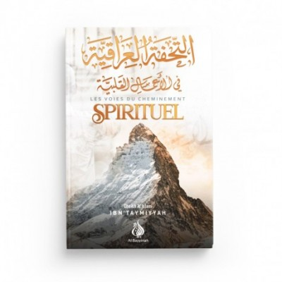Les voies du cheminement spirituel Ibn taymiyyah (French only)