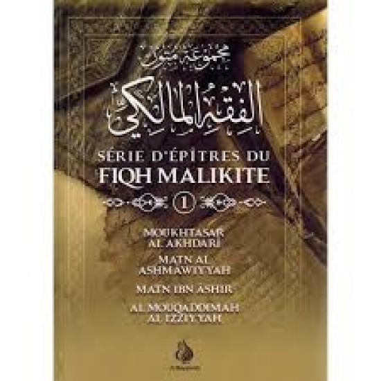 Serie-d'epitre-fiqh-malikite