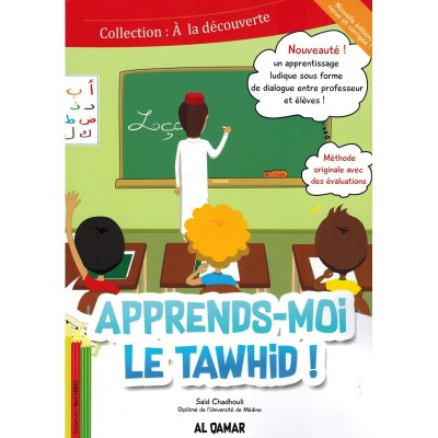 Apprendre le Tawhid aux enfants. تعليم الصبيان التوحيد