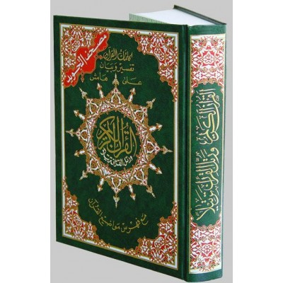 Coran at tajwid lecture Hafs