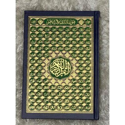 Arabic Quran 99 names
