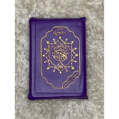 Coran tajwid purple (arabic)