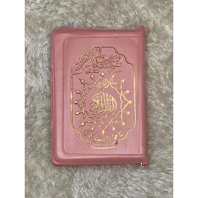 Coran tajwid pink (arabic)