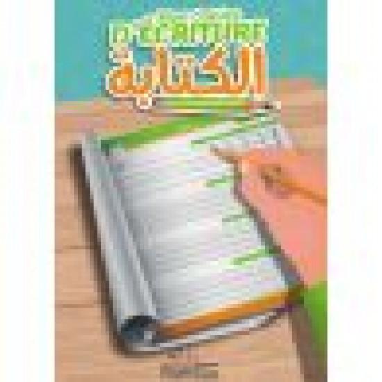 mon-cahier-d-ecriture-langue-arabe