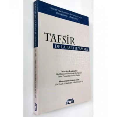 tafsir-de-la-partie-amma-bilingue-francais-et-arabe